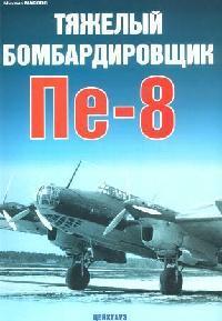 Тяжелый бомбардировщик Пе-8