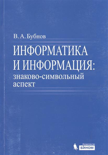 Информатика и информация: знаково-символьный аспект