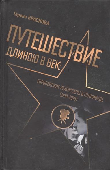Путешествие длиною в век: Европейские режиссеры в Голливуде (1910-2010)