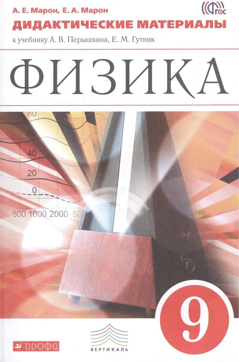 Марон А. Физика. 9 класс. Дидактические материалы физика 9 класс