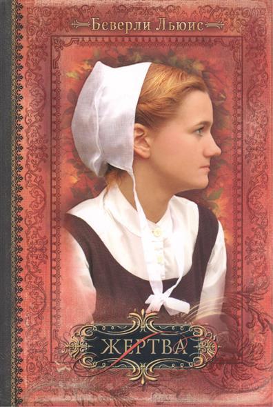 Льюис Б. Жертва. 2-е издание, исправленное наталья метелева добровольная жертва