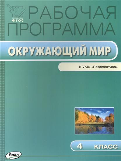 Ахременкова Рабочая Программа По Математике 6 Класс Скачать - фото 11