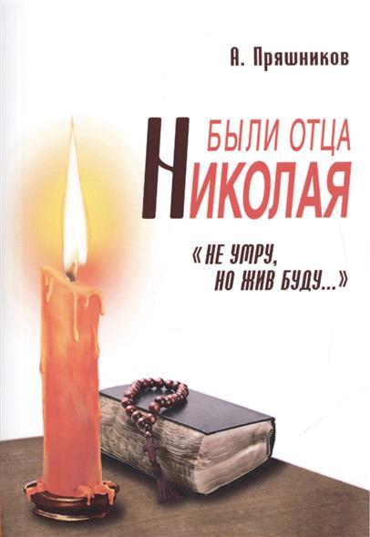 Фото Пряшников А. Были отца Николая Не умру, но жив буду… soundtronix s 174
