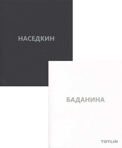 Кубенская Т. (рук. проекта) Владимир Наседкин. Проекты 1993-2014. Таня Баданина. Проекты 1999-2014 (комплект из 2 книг)