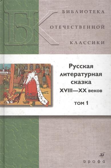 Русская литературная сказка 18-20 веков Т.1/2