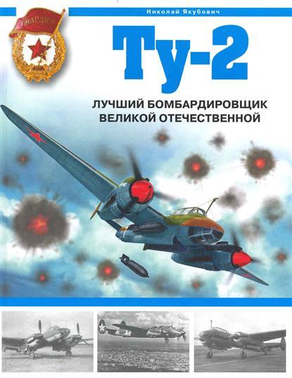Ту-2 Лучший бомбардировщик Великой Отечественной