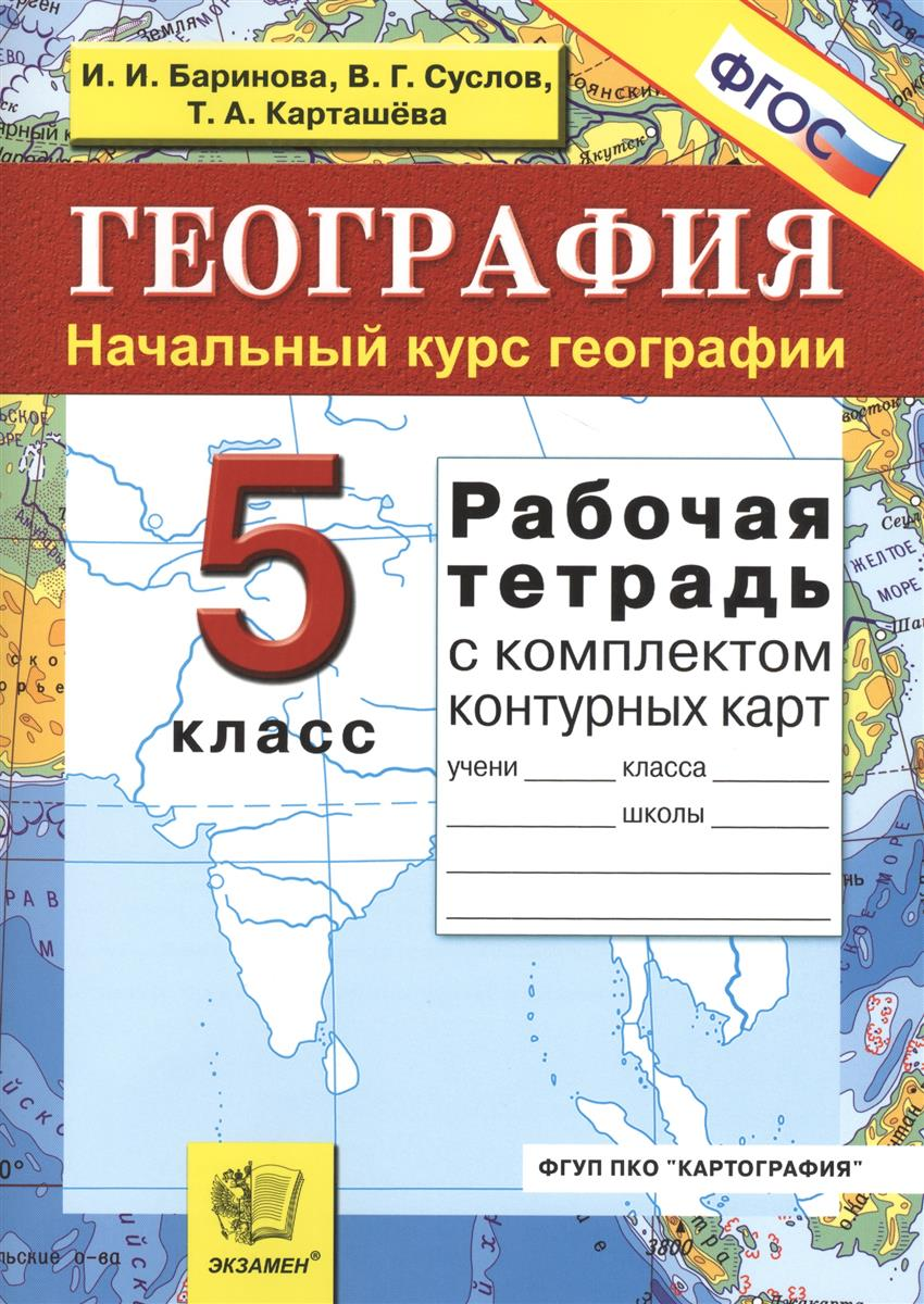 География. Начальный курс географии. 5 класс. Рабочая тетрадь с комплектом контурных карт