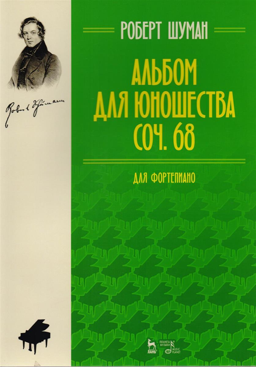 Альбом для юношества Для фортепиано Ор 68