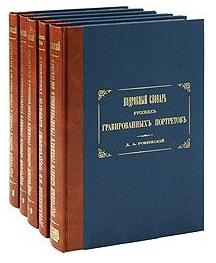 Подробный словарь рус. гравированных портретов 5 тт
