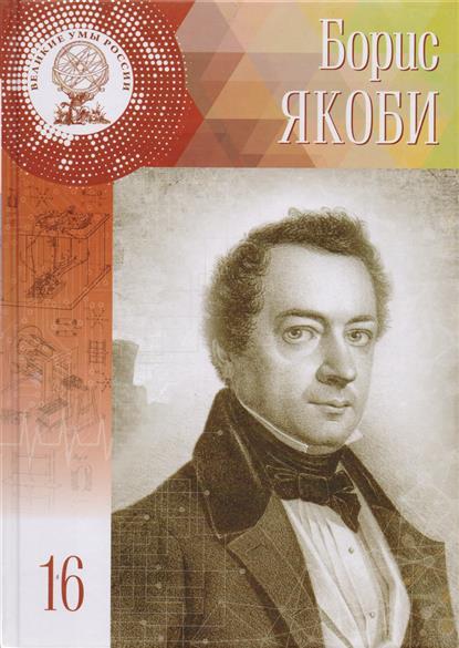 Борис Семенович Якоби. Том 16