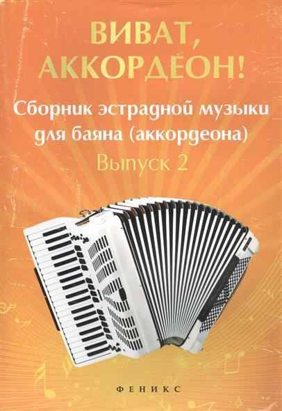 Ушенин В. Виват, аккордеон! Сборник эстрадной музыки для баяна (аккордеона). Выпуск 2