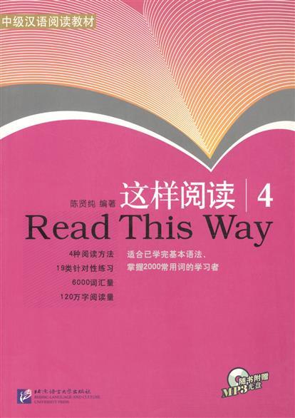 Chen Xianchun Read This Way vol.4/ Учимся читать. Сборник текстов с упражнениями. Средний уровень (2000 слов). Часть 4 - Book&CD (на китайском языке)