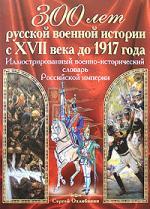 Иллюстрированный военно-истор. слов. Рос. империи
