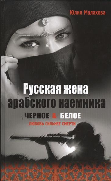 Русская жена арабского наемника