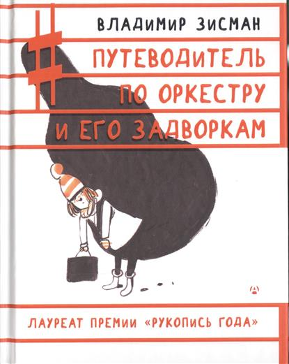 Путеводитель по оркестру и его задворкам. Второе издание