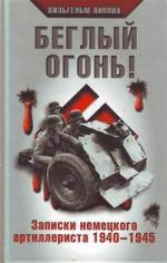 Беглый огонь Записки немецк. артиллериста...