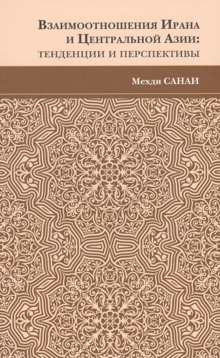 Взаимоотношения Ирана и Центральной Азии: тенденции и перспективы