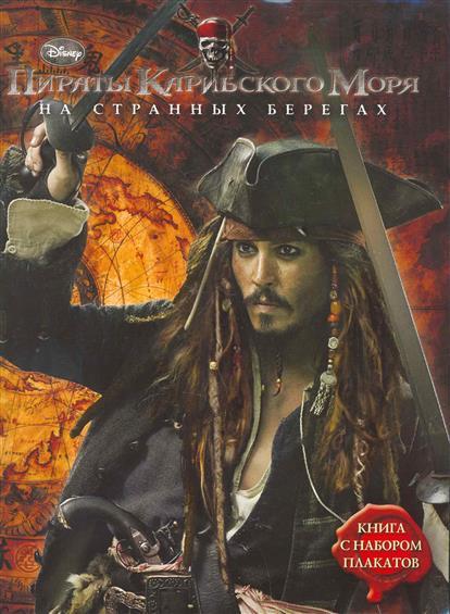 Пираты Карибского моря 4 На странных берегах Кн. с набором плакатов