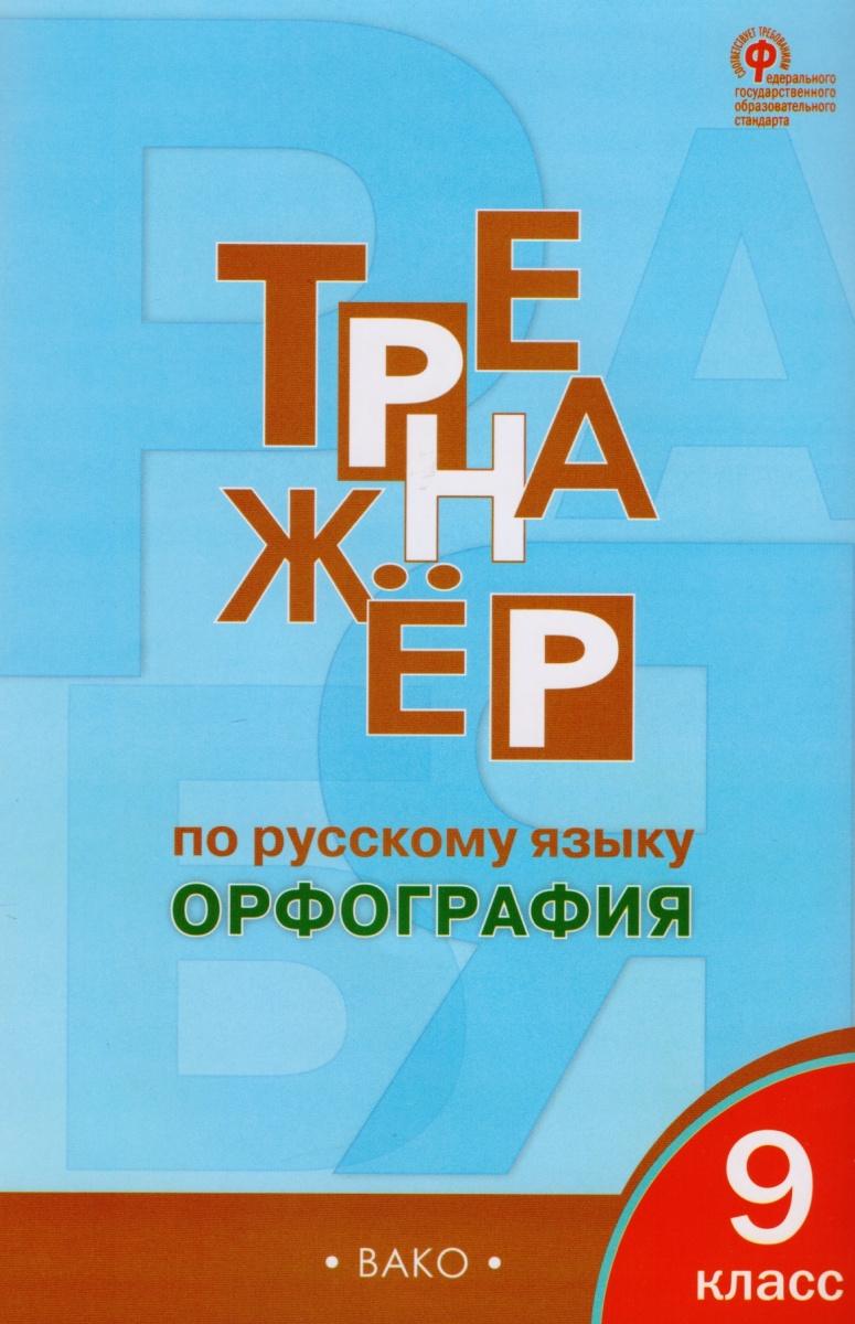 Тренажёр по русскому языку. Орфография. 9 класс