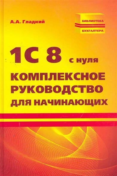 1С 8 с нуля Комплексное руководство для начинающих