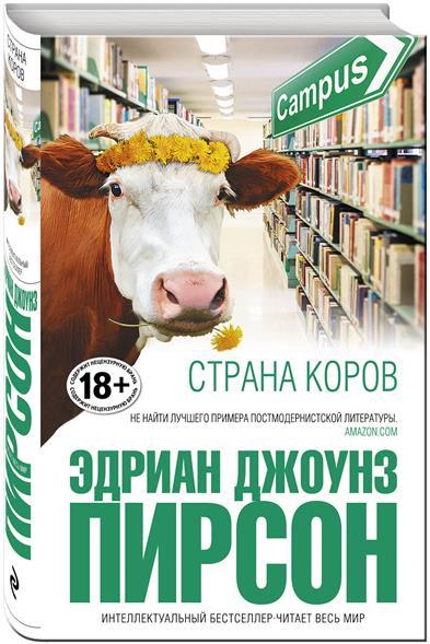 Джоунз П. Страна коров