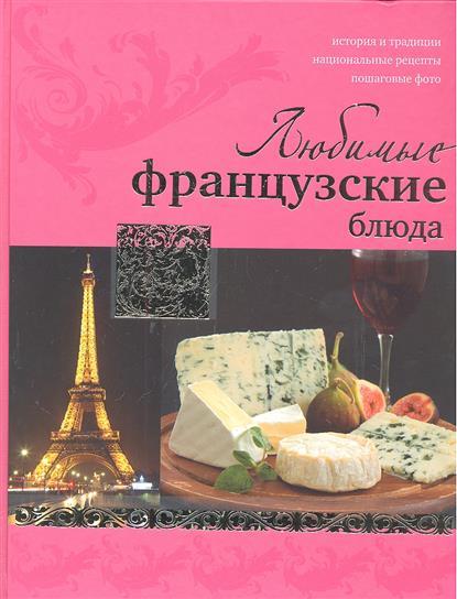Кухня франции лучшие книги