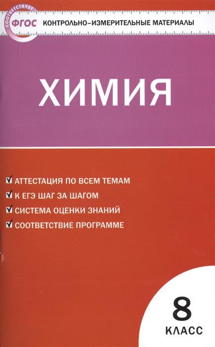 Троегубова Н., Стрельникова Е. (сост.) Химия. 8 класс кузнецова н е левкин а н химия 10