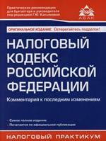 НК РФ Комм. к последним изменениям