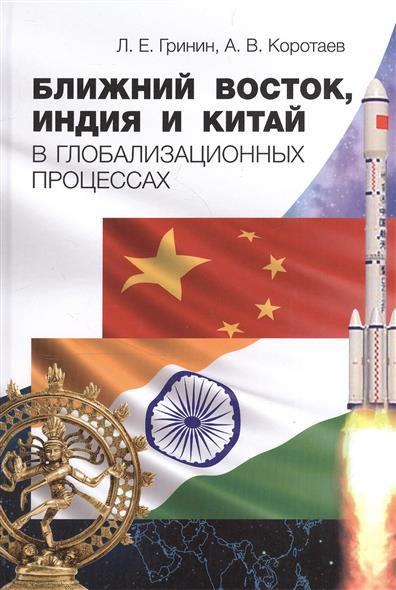 Ближний Восток, Индия и Китай в глобализационных процессах