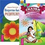 Светлова М., Валиев С. Искусство быть родителем. Сказки для всей семьи (комплект из 2 книг) светлова м счастье быть женщиной