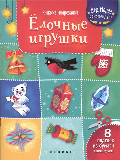 Зайцева Т. (сост.) Елочные игрушки. Книжка-вырезалка новогодние открытки книжка вырезалка дп