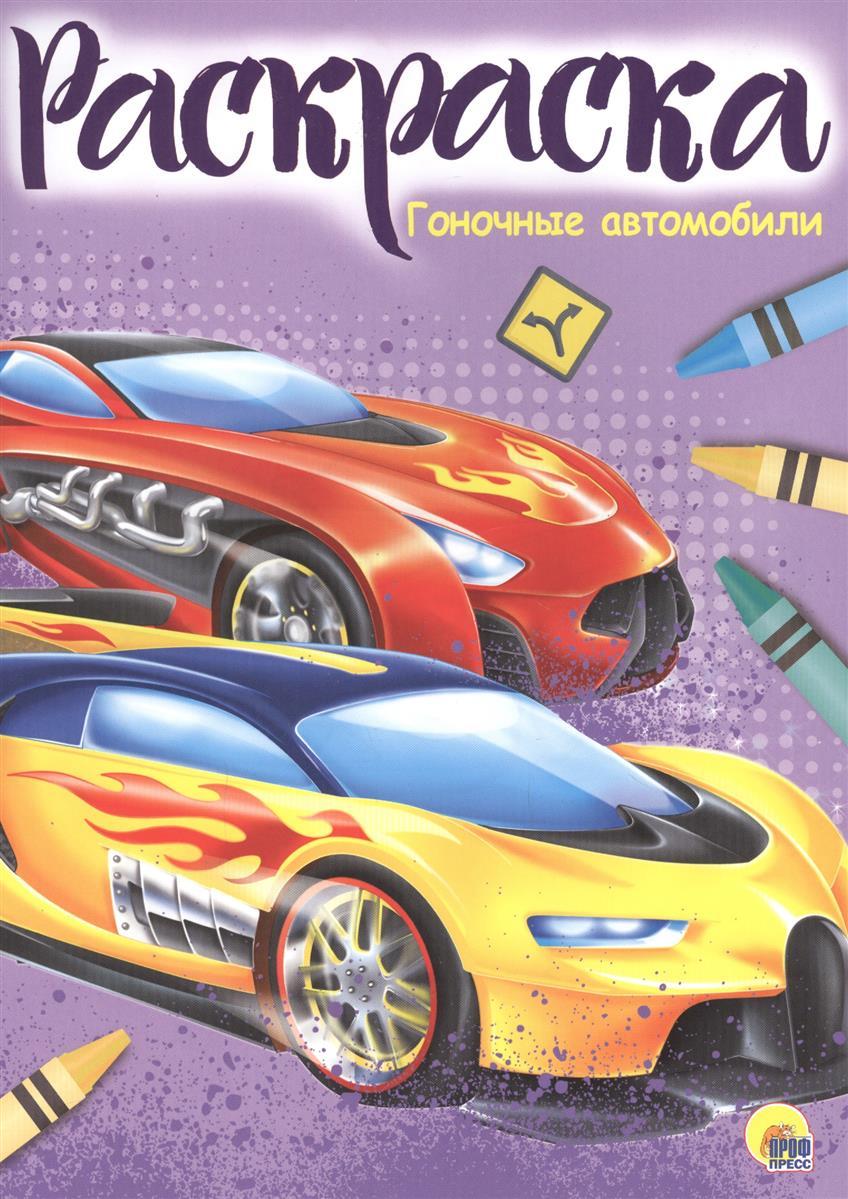 Гоночные автомобили. Раскраска ISBN: 9785378283545 р автомобили мира гоночные автомобили