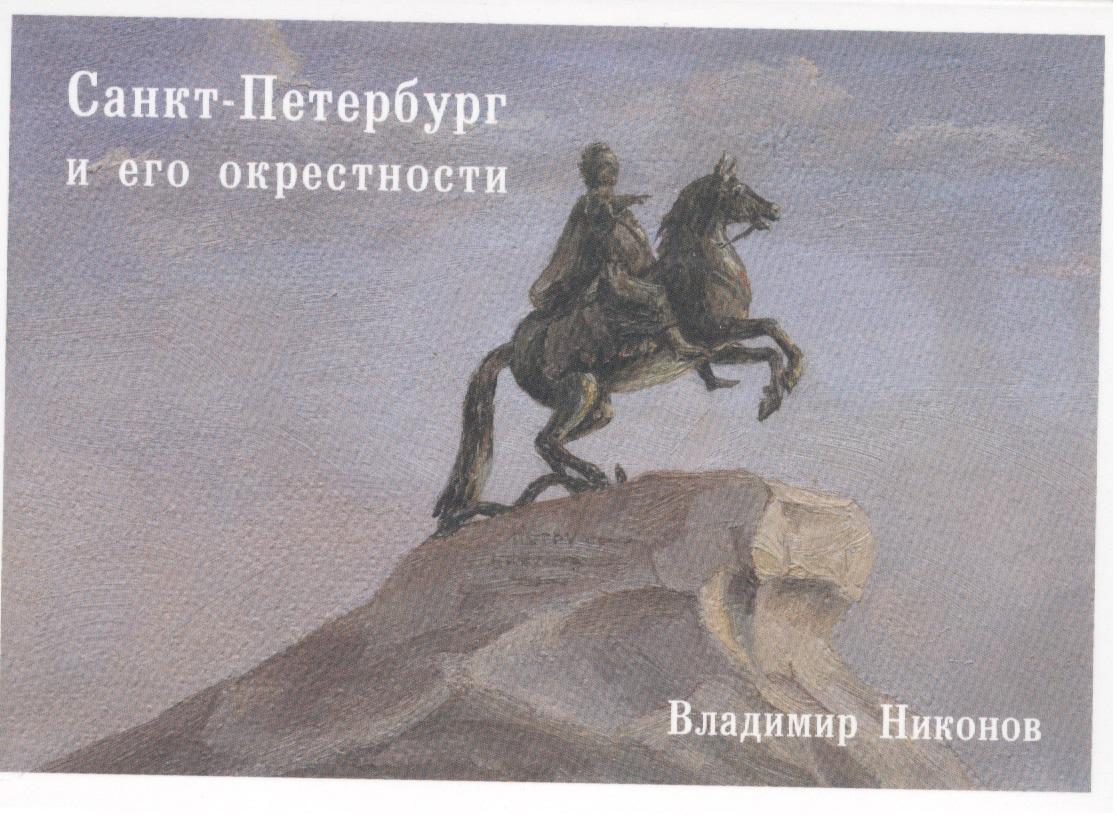 Санкт-Петербург и его окрестности Набор открыток Выпуск 5