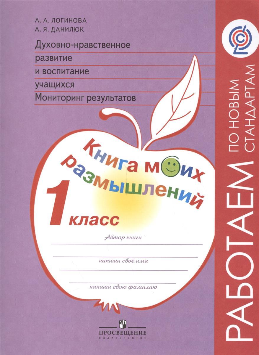 Духовно-нравственное развитие и воспитание учащихся. Мониторинг результатов. 1 класс. Книга моих размышлений