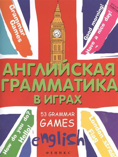 Предко Т. Английская грамматика в играх. 53 Grammar Games предко татьяна ивановна английская лексика в играх 43 vocabulary games