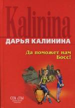 Калинина Д. Да поможет нам Босс о н калинина основы аэрокосмофотосъемки