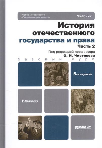 История отечественного гос. и права т.2/2тт