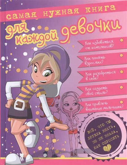 Ермакович Д. Самая нужная книга для каждой девочки. Все, что ты хотела знать, но не знала, как спросить ермакович д космос хочу знать все обо всем