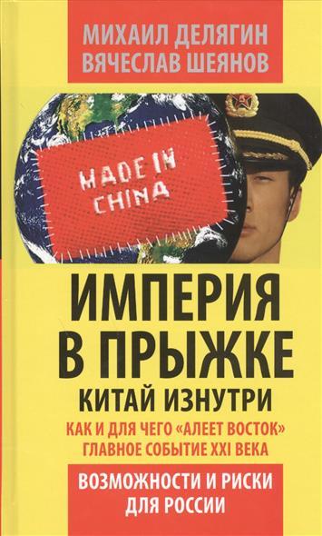 """Империя в прыжке. Китай изнутри. Как и для чего """"алеет Восток"""". Главное событие ХХI века. Возможности и риск для России"""