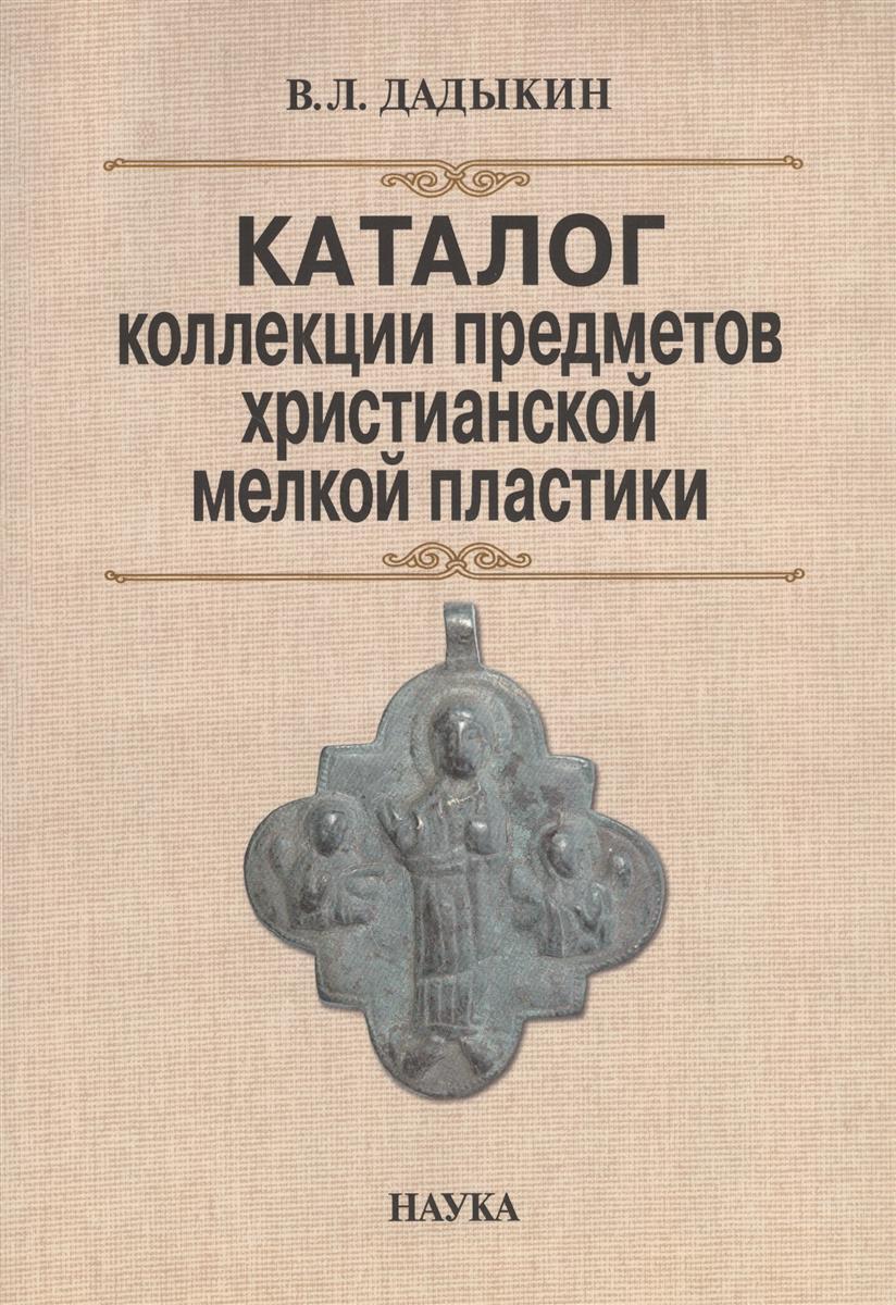Дадыкин В. Каталог коллекции предметов христианской мелкой пластики каталог lonsdale