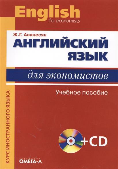 Аванесян Ж. Английский язык для экономистов Аванесян