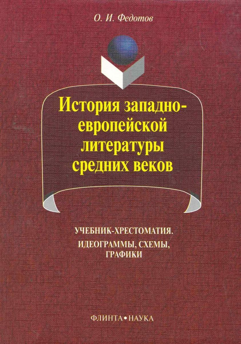 История западноевропейской литературы средних веков