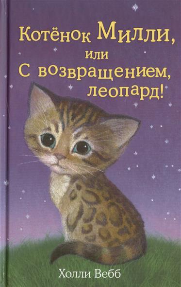Вебб Х. Котенок Милли, или С возвращением леопард! гамак milli voyager двухместный purple