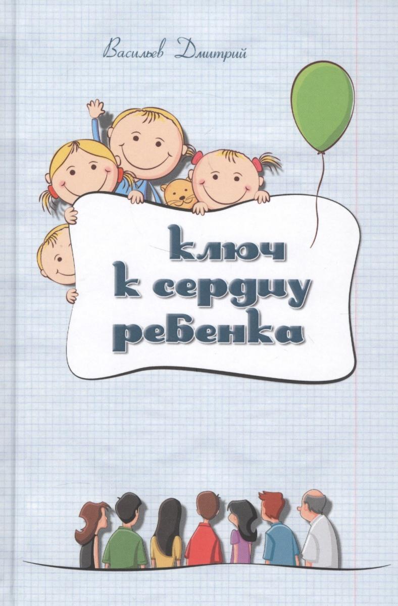 Васильев Д. Ключ к сердцу ребенка ключ опель корса д купить