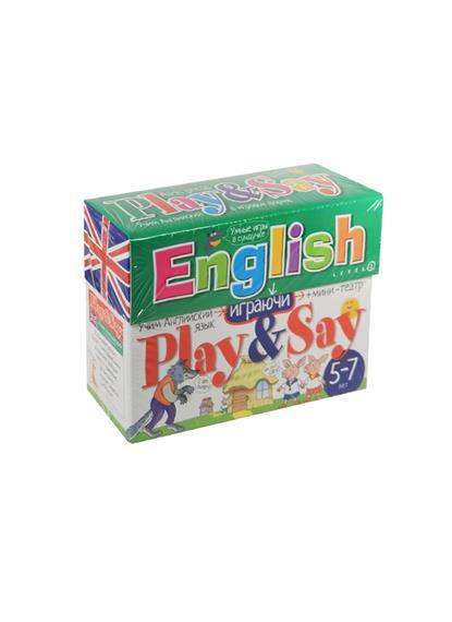 Английский язык: играй и говори. Уровень 1 = English: Play and Say. Level 1 (+CD) ISBN: 9785811254682