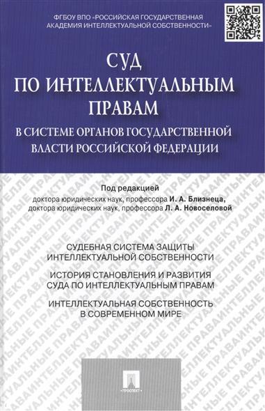Суд по интеллектуальным правам в системе органов государственной власти Российской Федерации