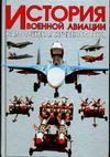 История военной авиации Самолеты реактивного века
