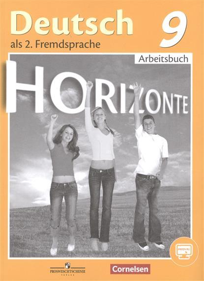 Немецкий язык. Второй иностранный язык. Рабочая тетрадь. 9 класс