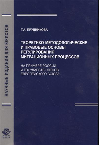 Теоретико-методологические и правовые основы регулирования миграционных процессов (На примере России и государст - членов Европейского Союза)