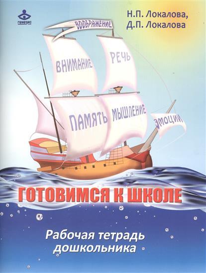 Локалова Н., Локалова Д. Готовимся к школе. Рабочая тетрадь дошкольника